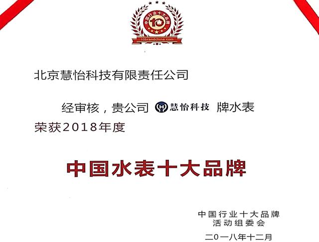 慧怡公司荣获2018年度中国章鱼直播地址十大品牌